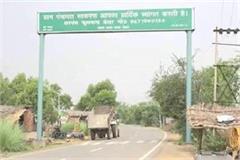 sakras village cancer administration
