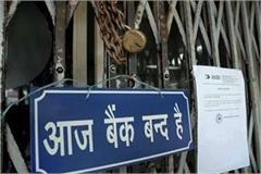 18 thousand bank employees strike on strike banking crashed