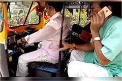 bjp district president become an auto driver in khargon