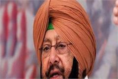 protest against captain amarinder singh