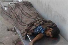 youth painful death due to bumped to metro in gururgram