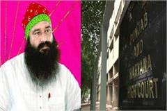 ram rahim petition rejected