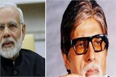 thackeray on the name of modi and amitabh