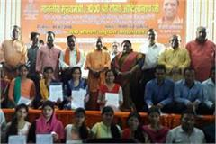 appointment letter given to the teachers by the yogi
