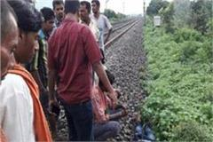 body of a young man found on railway track in sonbhadra