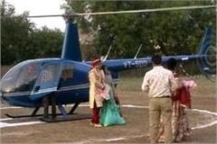 groom came to helicopter to take bride