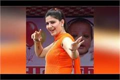 stop the ban on sapna chaudhary s program to be