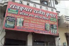 raid at mustard oil factory owner charged with defaming on bjp worker