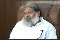 health minister vij statement chautala should be handcuffed