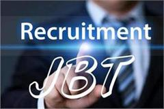 jbt s old recruitment canceled will be renewed now 700 posts