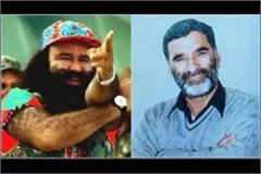 six hour trial in ramchandra chattrapati murder case on ram rahim
