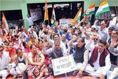 congress celebrate the save democracy day in himachal