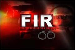 fir on 3 retired employees of the forest department