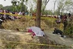 lovers dead body recovered