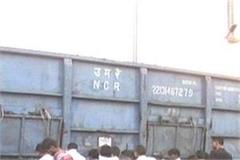 bargain box on bhiwani rewari track derailed