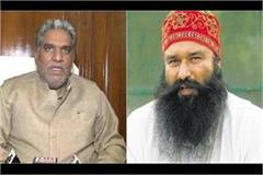 minister krishna lal panwar contradiction of meeting with ram rahim