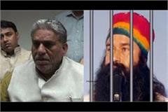 krishan lal panwar told ram rahim demands phone call for mother