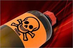 woman ate poison with two innocent sons three died