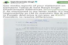 capt appeal sgpc regarding case of dhadriwaniwale damdami