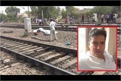 rpf jawan died due to under train