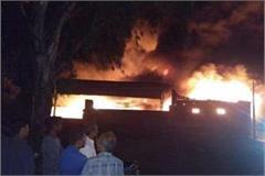 fire in godown warehouse kaithal