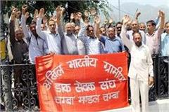rural mailer said strike will continues till the demands are complete