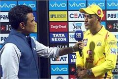 ms dhoni statement after reach ipl final