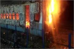 up no fatal fire no casualties in train bogie at agra cantt railway station