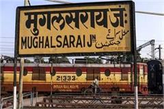 renamed the mughalsarai station of up now go by this new name
