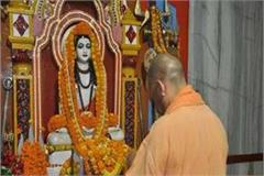 lessons of  baba gorakhnath  will be taught in up s government schools
