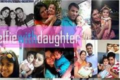 3 years ago selfie with daughter campaign started from bibipur