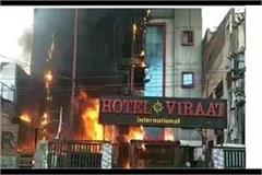 after fire engulfs two hotels in lucknow two hotels seized
