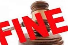 power corporation imposes fine of rs 666 crore in cases of thefts