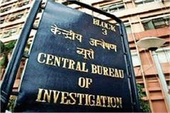 cbi can file supplementary chargesheet