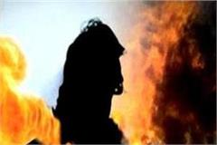 dowry lobbies burnt marriages alive