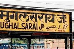 10 bsf youth missing from mughalsarai railway station case filed
