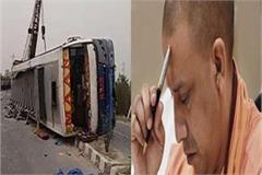 cm yogi expressed regret on mainpuri bus accident