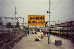ambala cantt railway station bomb threat alert issued