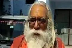 sant samaj resentful in ayodhya said ram temple has forgotten construction