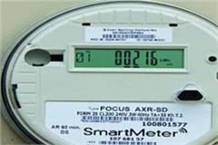 government will improve the of smart meters