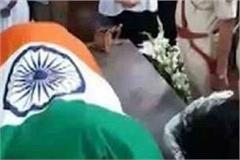 crpf funeral of the youth with state honor
