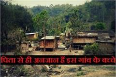 manki village s child are unknown about their father in mp