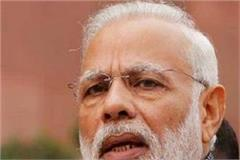 modi government launches ban on crores of youth unemployed