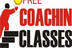 last date for availing free coaching facility till 10th july