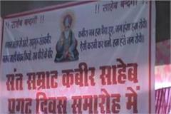 the inauguration of the newly constructed kabir ashram