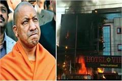 cm yogi expresses condolences to the dead in fire in hotels
