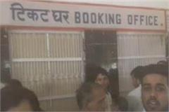 without ticket travel railway department
