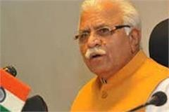 haryana government s new initiative for daughter