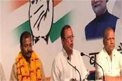 bjp leader narendra marwi joins hands with congress