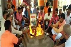 atal bihari vajpayee recruited in aiims bjp workers did havan for longevity
